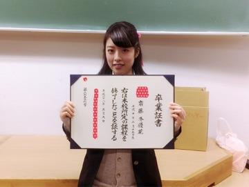 画像 : 【欅坂46】齋藤冬優花のかわいい画像まとめ - NAVER まとめ