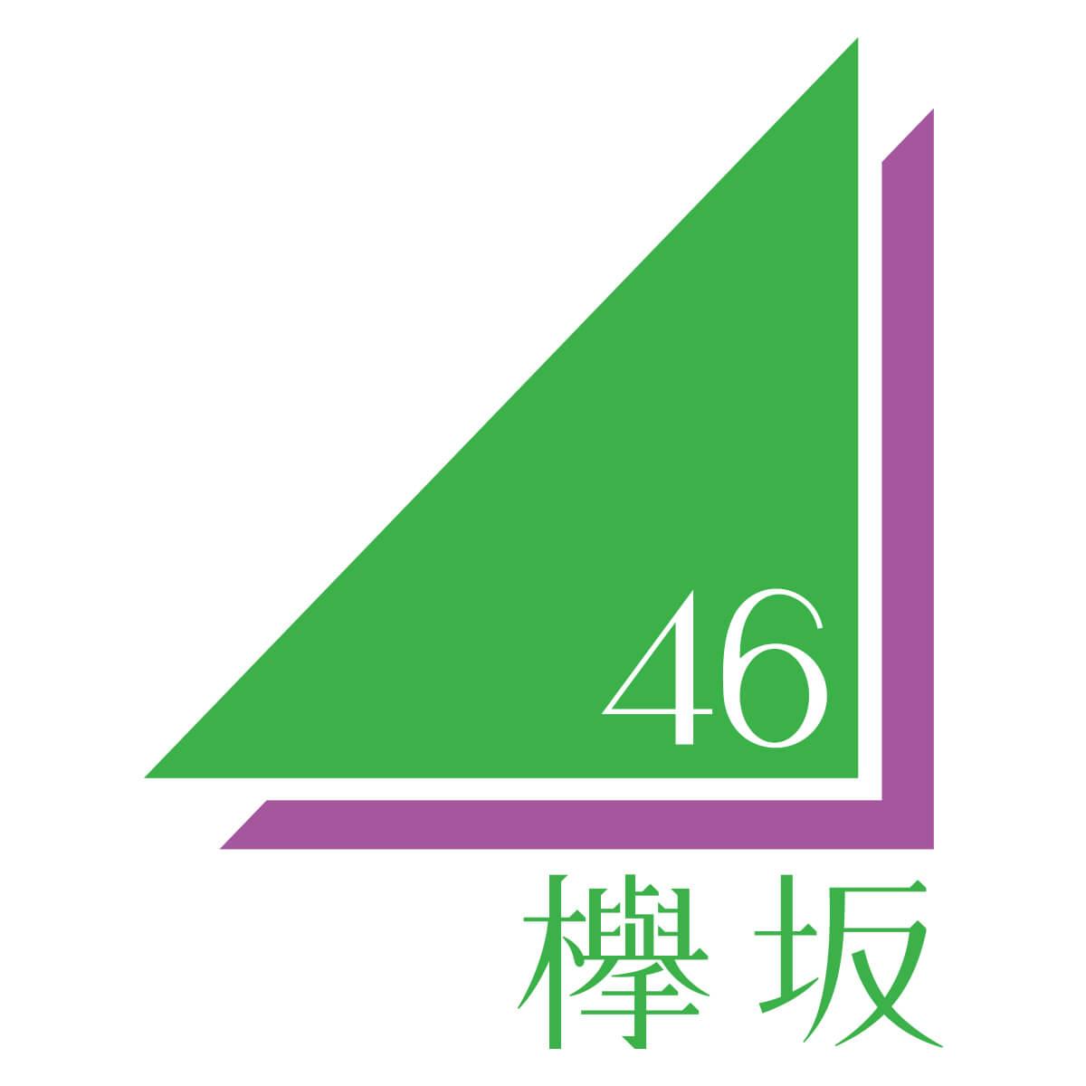 欅坂46全国ツアー2017「真っ白なものは汚したくなる」ゼビオアリーナ仙台公演、当日券に関するお知らせ