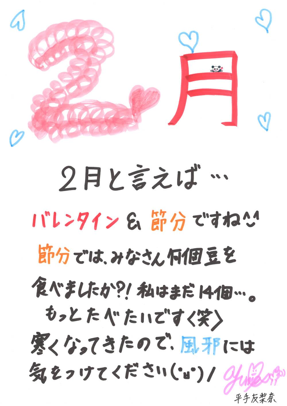 【欅坂46】平手友梨奈応援スレ★55【てち】 YouTube動画>43本 ->画像>105枚