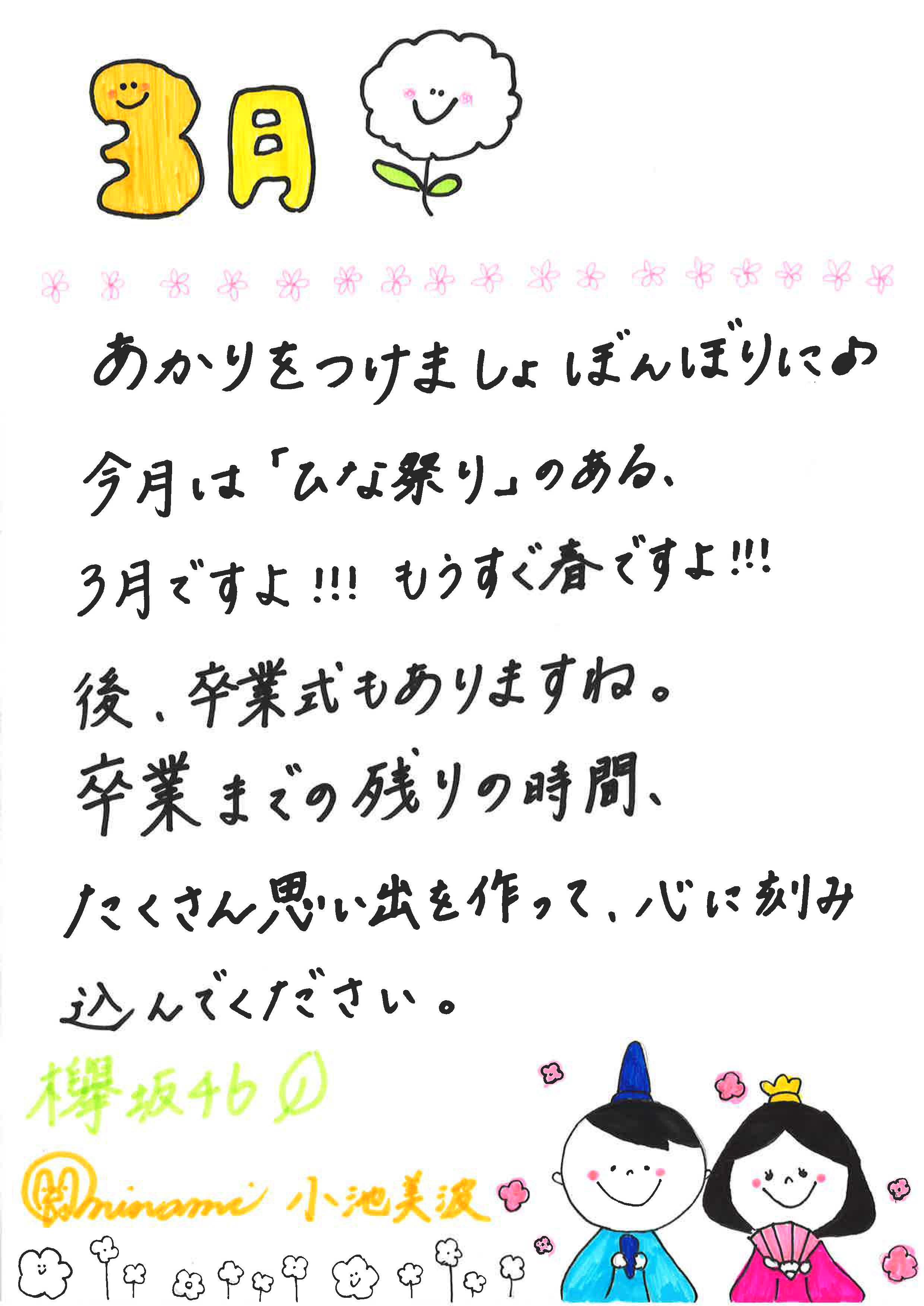 【欅坂46】小池美波応援スレ★13【みいちゃん】 YouTube動画>20本 ->画像>478枚