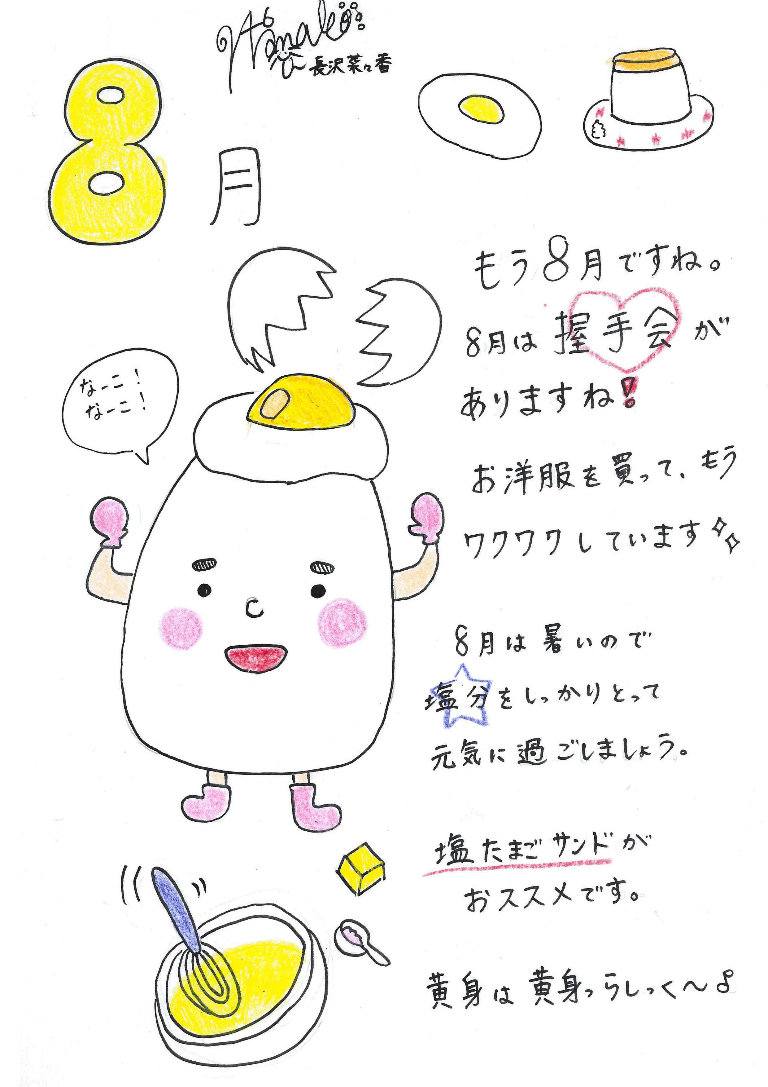【欅坂46】長沢菜々香応援スレ★11【なーこなーこ】YouTube動画>20本 ->画像>177枚