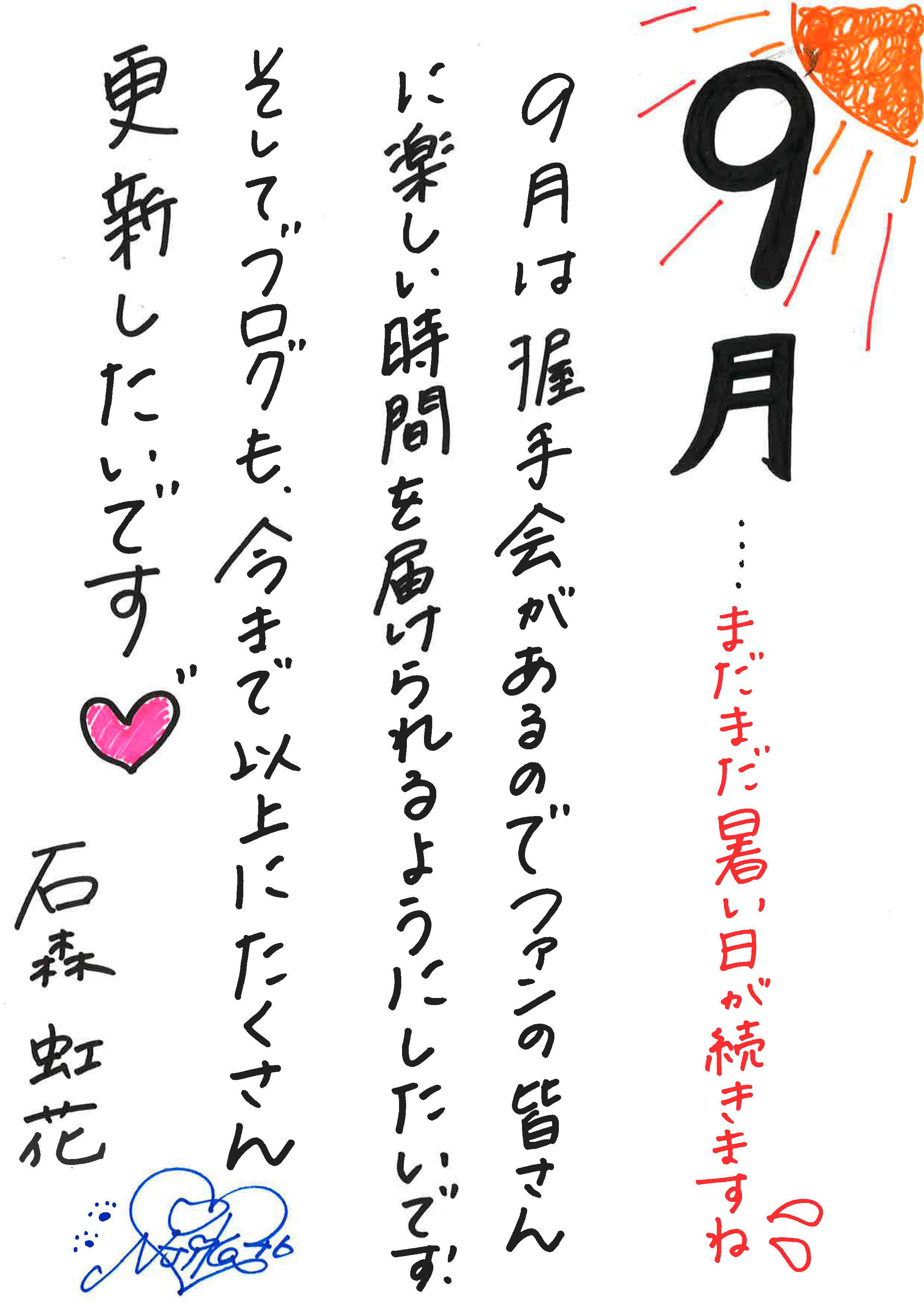 【欅坂46】石森虹花応援スレ★3【にじか】©2ch.netYouTube動画>8本 ->画像>398枚