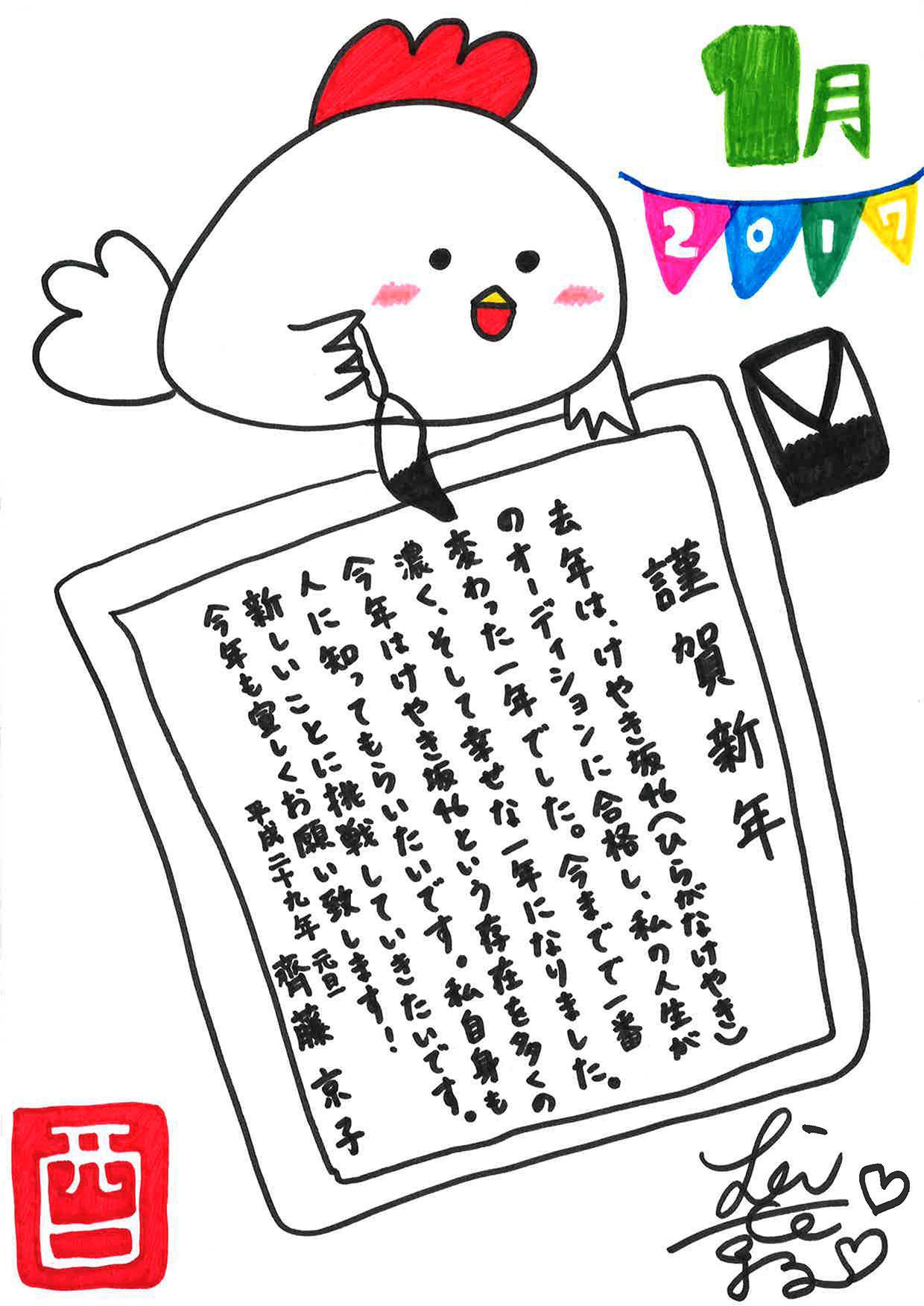【日向坂46】齊藤京子応援スレ★13【きょんこ】 YouTube動画>16本 ->画像>1485枚